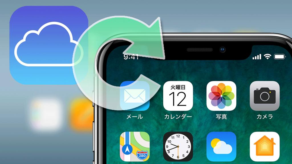 iPhoneデータをiCloudから復元する方法