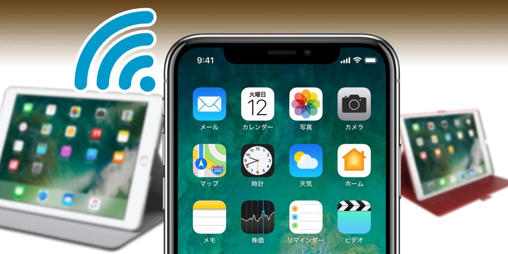 iPhoneでテザリングをして即席Wifi環境を作る